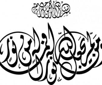 Islamic Calligraphy Allah Light Clip Art Vector Clip Art