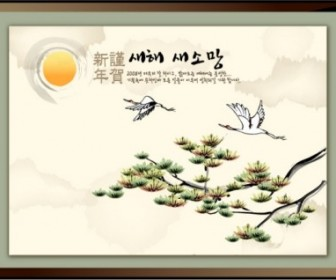Vector Chinesestyle Ink Auspicious New Year 14 Vector Art