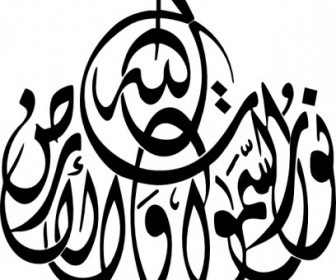 Vector Allah Is The Light Of Heavens And Earth Vector Clip Art