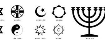 Vector Hexagram Of David Jewish Demirel Yin And Yang Fish Taoism The World Salvation Teach Xingyue Islamic Buddhist Lotus Islam 98 Mountain Star Bahai Teaching Menorah Judaism Logo Vector Art