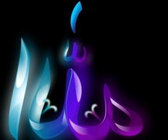 Vector Lafadz Allah Vector Clip Art